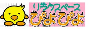 札幌市厚別区の整体「リラクスペースぴよぴよ」新札幌から車で7分