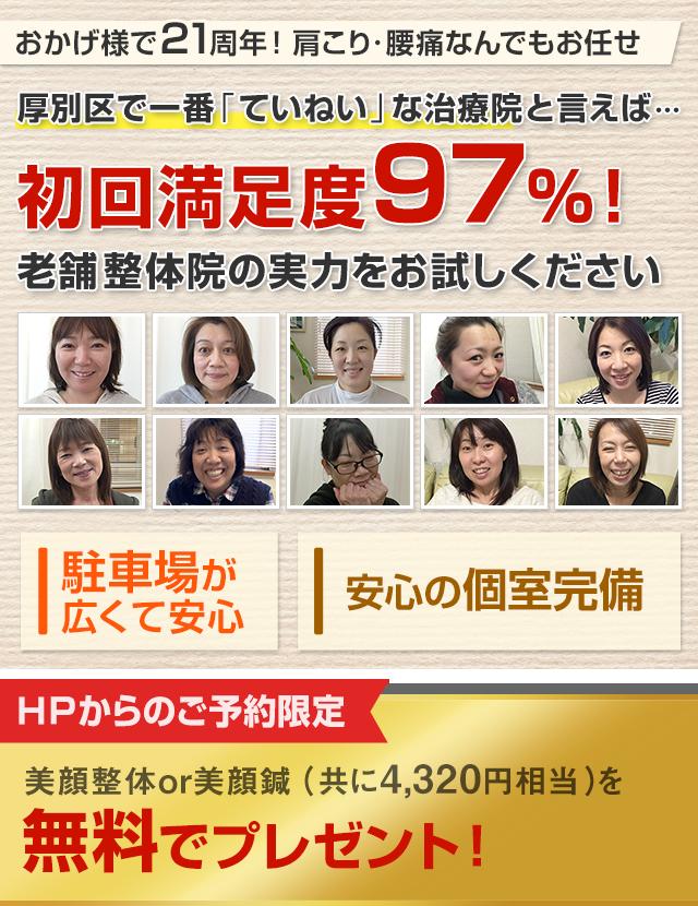 札幌市厚別区の整体「リラクスペースぴよぴよ」