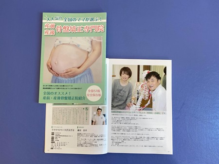 リラクスペースぴよぴよ 雑誌掲載