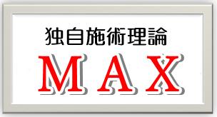 リラクスペースぴよぴよ MAX